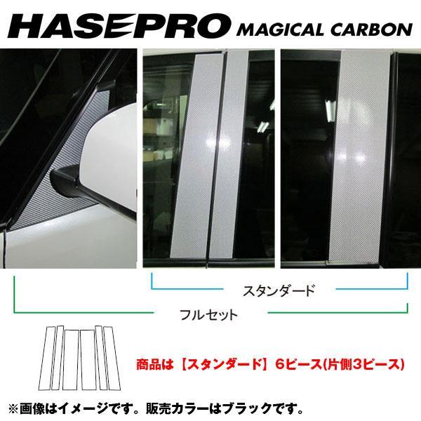 マジカルカーボン ピラーセット スタンダード セレナ C26 年式:H22/11~/HASEPRO/ハセプロ:CPN-46