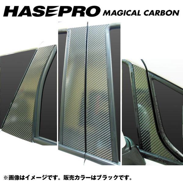 マジカルカーボン ピラーセット ノーマルカット ノート E12系 年式:H24/9~/HASEPRO/ハセプロ:CPN-54