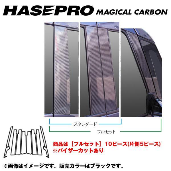 マジカルカーボン ピラーセット バイザーカット フルセット デイズルークス ハイウェイスター B21A/H26/2~/HASEPRO/ハセプロ:CPN-VF53