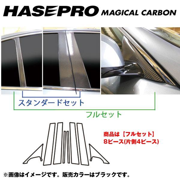 マジカルカーボン ピラーセット フルセット スカイライン V37 年式:H26/2~/HASEPRO/ハセプロ:CPN-F57