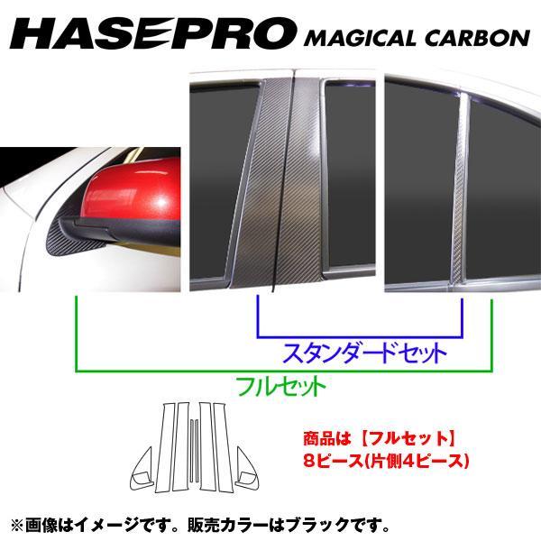 マジカルカーボン ピラーセット フルセット マーチ K13 年式:H22/7~/HASEPRO/ハセプロ: CPN-F58