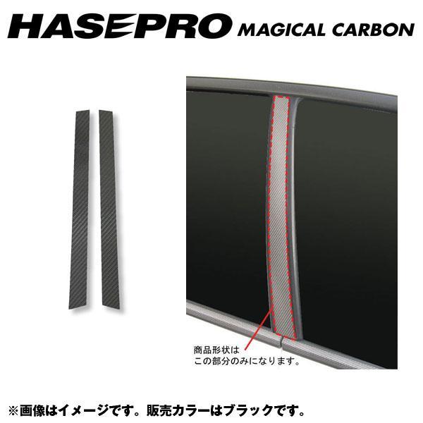 マジカルカーボン ピラーセット レガシィ BP5/BPE 年式:H15/5~H18/10/HASEPRO/ハセプロ:CPS-1