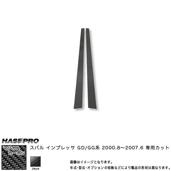 マジカルカーボン ピラーセット インプレッサ GD/GG系 年式:H12/8~H19/6/HASEPRO/ハセプロ:CPS-9