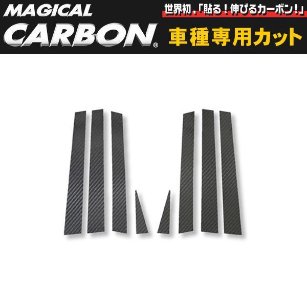 マジカルカーボン ピラーセット ACR30系 エスティマ/ハセプロ/HASEPRO:CPT-2