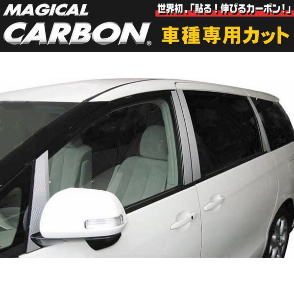 マジカルカーボン ピラーセットバイザーカット 30系 エスティマ/ハセプロ/HASEPRO:CPT-V2-5