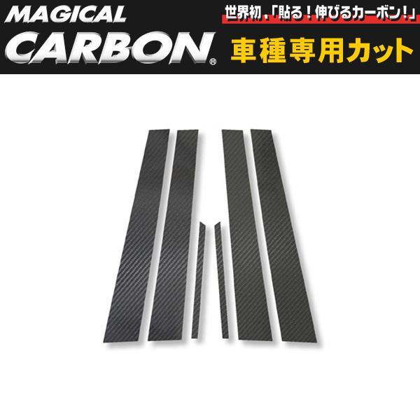 マジカルカーボン ピラーセット GRS180系 クラウン/ハセプロ/HASEPRO:CPT-3