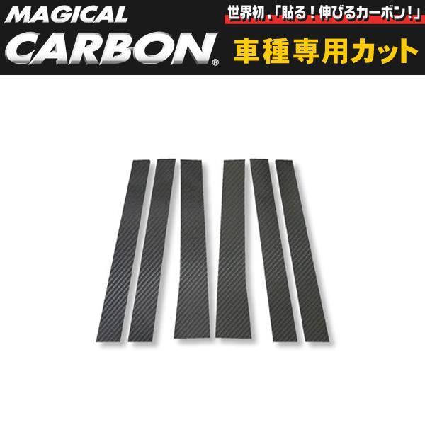 マジカルカーボン ピラーセット AZR60G/ AZR65G ヴォクシー/ノア/ハセプロ/HASEPRO:CPT-4