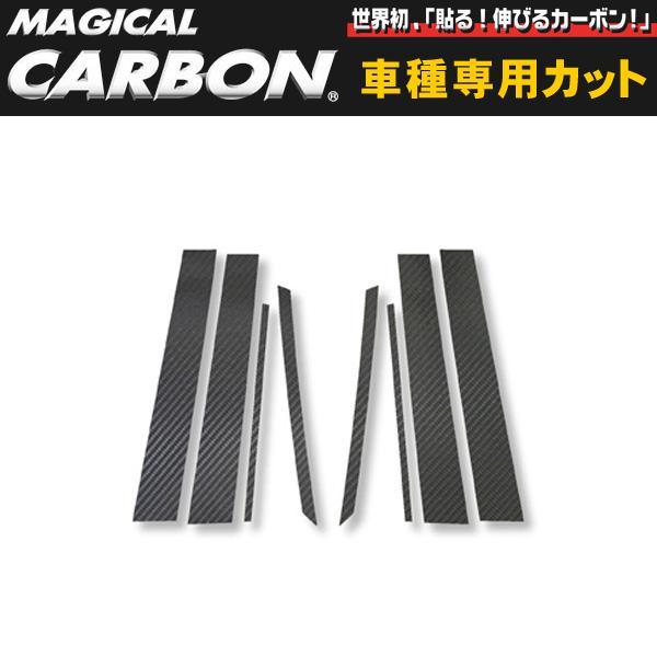 マジカルカーボン ピラーセット ハリアー ACU30系/MCU30系/ハセプロ/HASEPRO:CPT-7