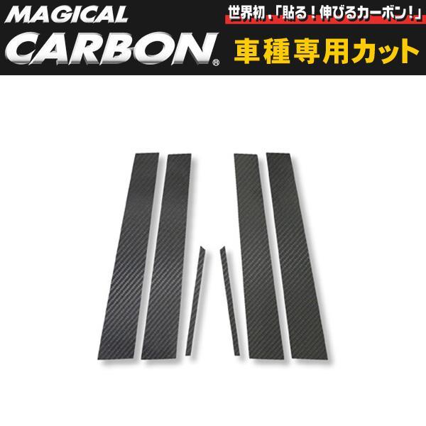 マジカルカーボン ピラーセット マークII ブリッド JZX/GX110W/ハセプロ/HASEPRO:CPT-12