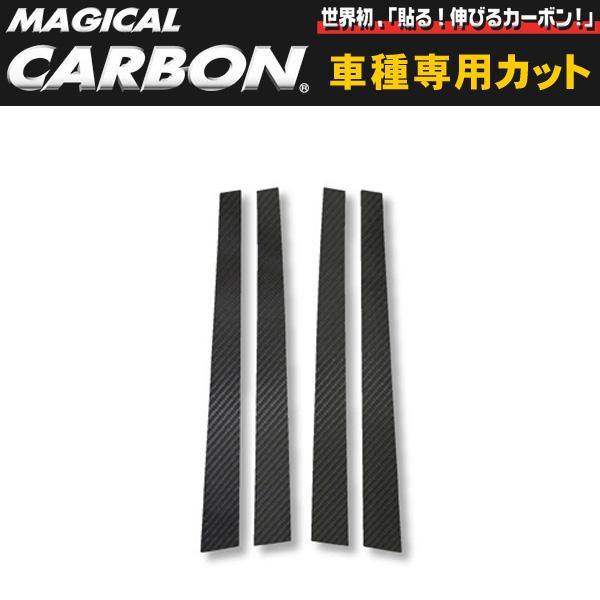 マジカルカーボン ピラーセット セルシオ UCF20系/ハセプロ/HASEPRO:CPT-14