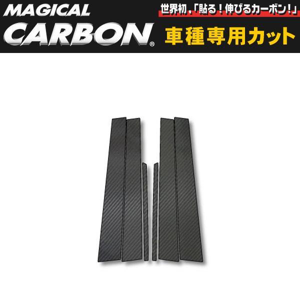 マジカルカーボン ピラーセット マジェスタ UZS170系/ハセプロ/HASEPRO:CPT-17
