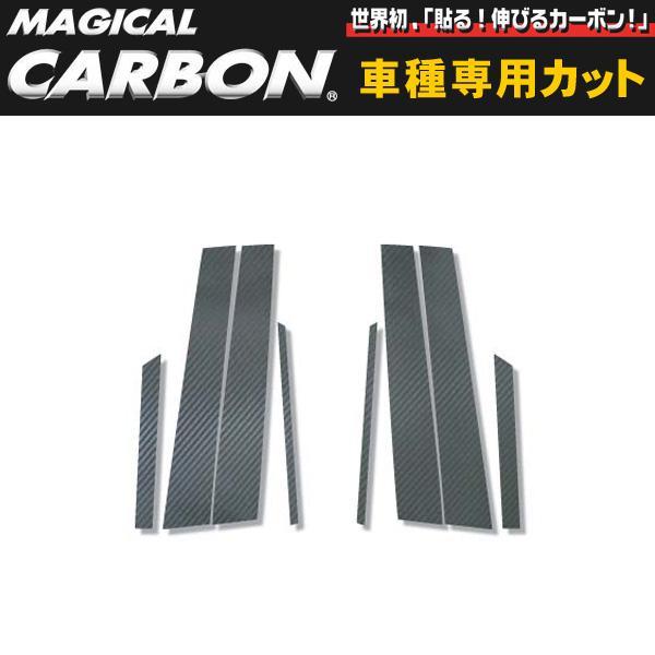 マジカルカーボン ピラーセットバイザーカットオーリス NZE/ZRE150系/ハセプロ/HASEPRO:CPT-V22