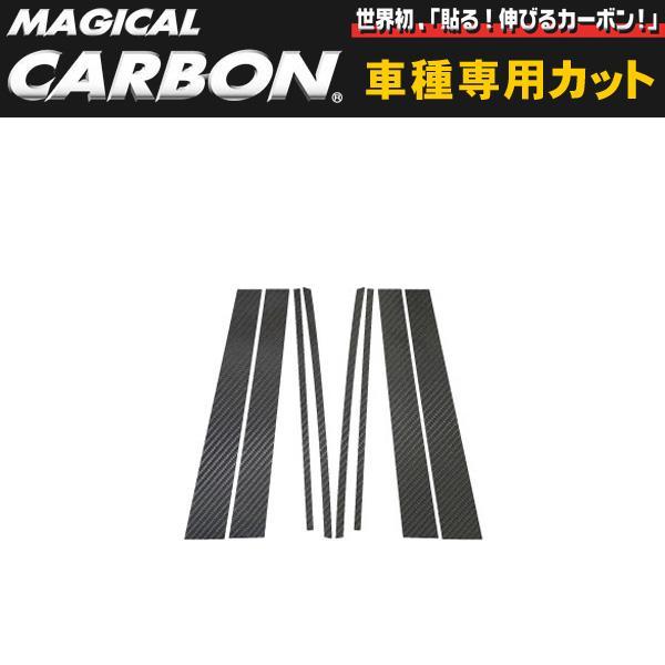 マジカルカーボン ピラーセット クラウンエステートワゴン JZS170系/ハセプロ/HASEPRO:CPT-25