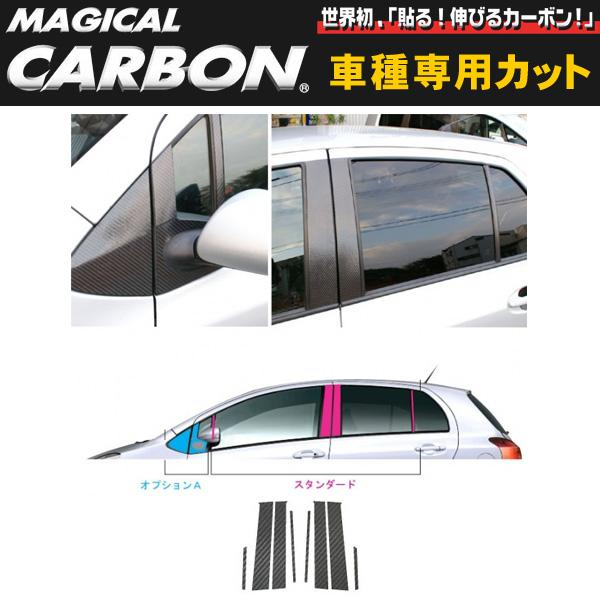 マジカルカーボン ピラーセットバイザーカット ヴィッツ KSP/NCP/SCP90系/ハセプロ/HASEPRO:CPT-V47