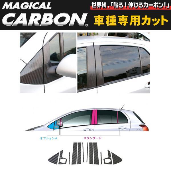 マジカルカーボン ピラーセット ヴィッツ KSP/NCP/SCP90系/ハセプロ/HASEPRO:CPT-F47