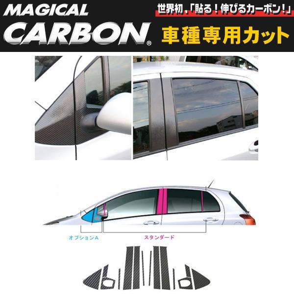 マジカルカーボン ピラーセット ヴィッツ KSP/NCP/SCP90系/ハセプロ/HASEPRO:CPT-VA47