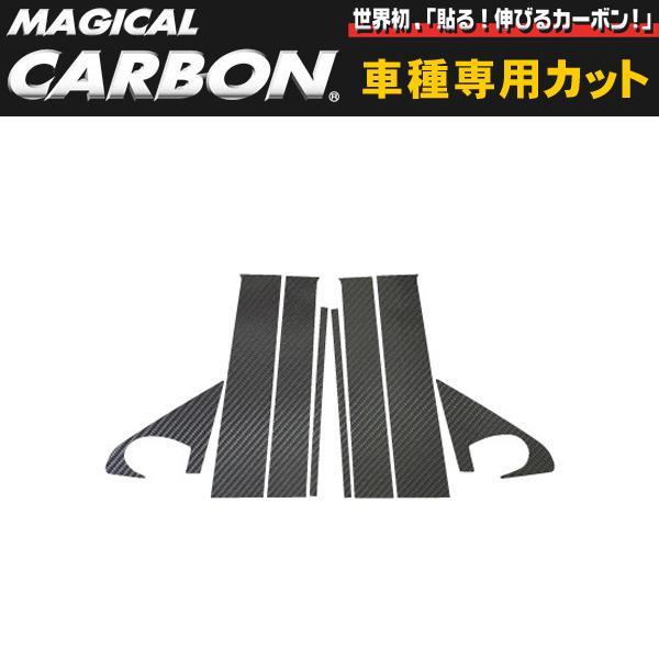 マジカルカーボン ピラーセット イスト ZSP/NCP110系/ハセプロ/HASEPRO:CPT-48