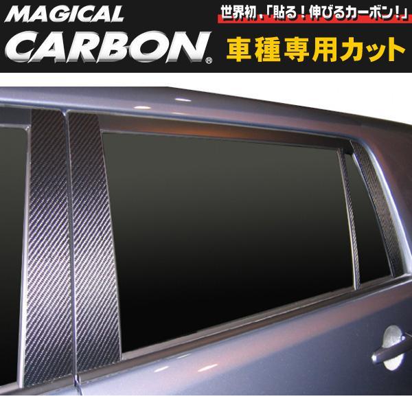 マジカルカーボン ピラーセットバイザーカット カローラルミオン NZE/ZRE150N系/ハセプロ/HASEPRO:CPT-V49