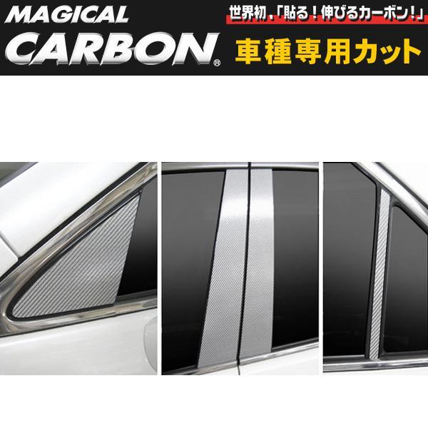 マジカルカーボン ピラーセット クラウン ロイヤル GRS200系/ハセプロ/HASEPRO:CPT-50