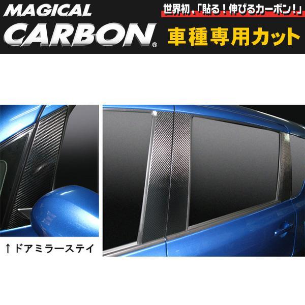 マジカルカーボン ピラーセット ラクティス NCP/SCP100系/ハセプロ/HASEPRO:CPT-F53