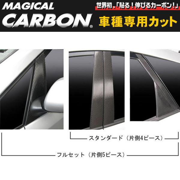 マジカルカーボン ピラーセット プリウス NHW20/ハセプロ/HASEPRO:CPT-F56