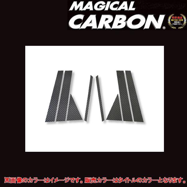 マジカルカーボン アクセラスポーツ BK3P ピラーセットブラック/HASEPRO/ハセプロ:CPMA-5