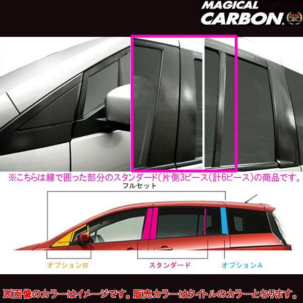 マジカルカーボン プレマシー CR系 ピラーセット ブラック/HASEPRO/ハセプロ:CPMA-21