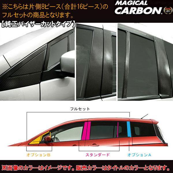 マジカルカーボン プレマシーCR系 ピラーフルセット バイザーカットタイプ ブラック/HASEPRO/ハセプロ:CPMA-VF21