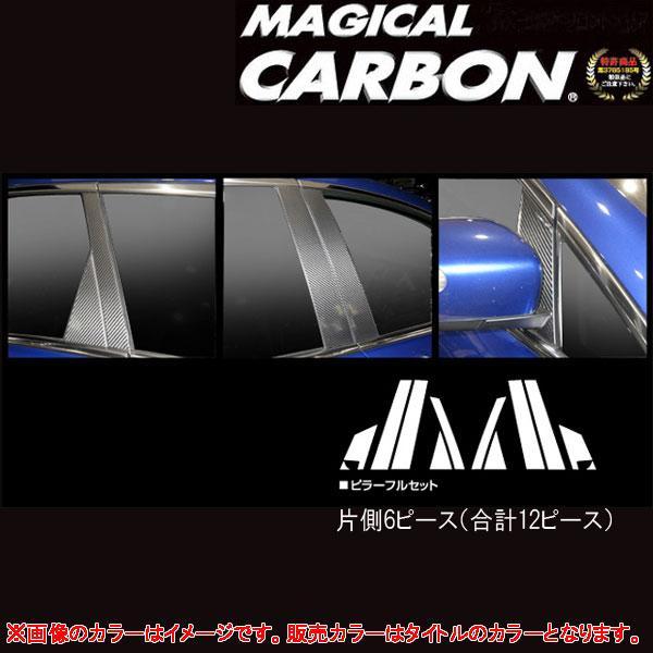 マジカルカーボン CX-7 ER3P ピラーフルセット 12P ブラック/HASEPRO/ハセプロ:CPMA-F23