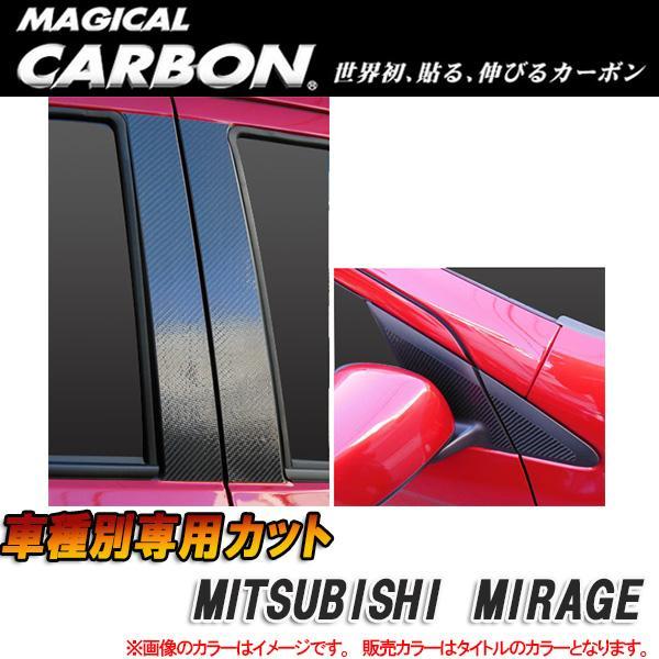 マジカルカーボン ピラーセット ミラージュ 8P ブラック CPM-67/HASEPRO/ハセプロ:CPM-67