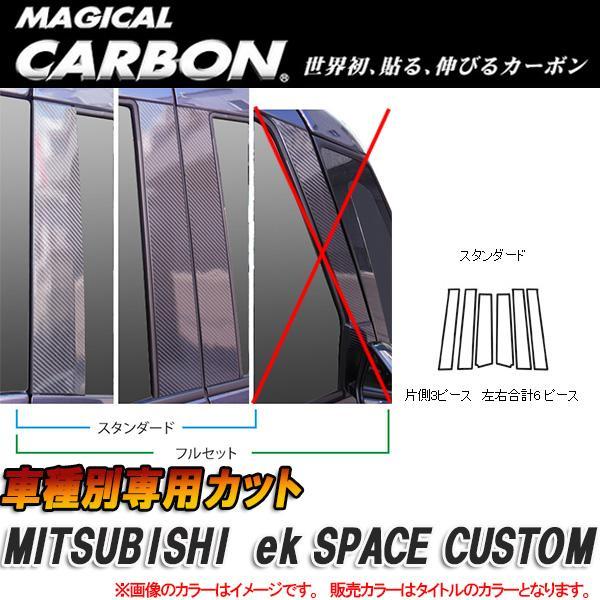 マジカルカーボン ピラーセット ekスペース 6P ブラック CPM-69/HASEPRO/ハセプロ:CPM-69