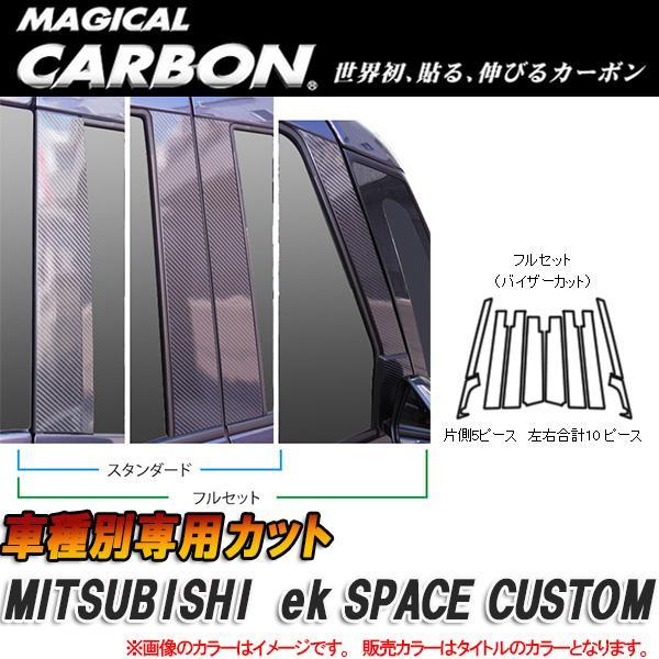 マジカルカーボン ピラーセット ekスペース10P ブラック CPM-VF69/HASEPRO/ハセプロ:CPM-VF69
