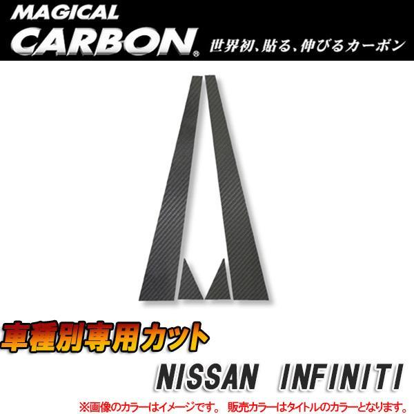 マジカルカーボン ピラーセット インフィニティ G50 ブラック/HASEPRO/ハセプロ:CPN-1