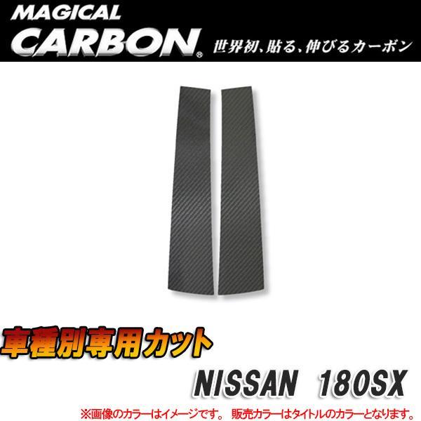 マジカルカーボン ピラーセット 180SX ブラック/HASEPRO/ハセプロ:CPN-4