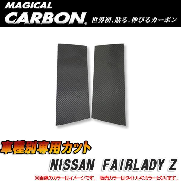 マジカルカーボン ピラーセット フェアレディZ33 ブラック/HASEPRO/ハセプロ:CPN-5