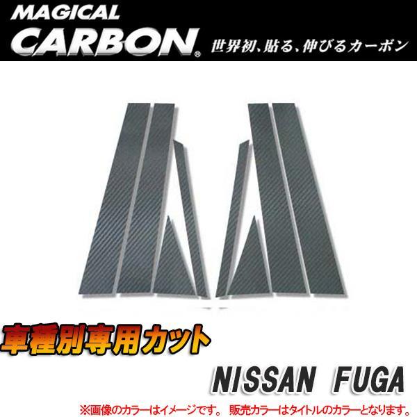 マジカルカーボン ピラーセット フーガ Y50 ブラック/HASEPRO/ハセプロ:CPN-25