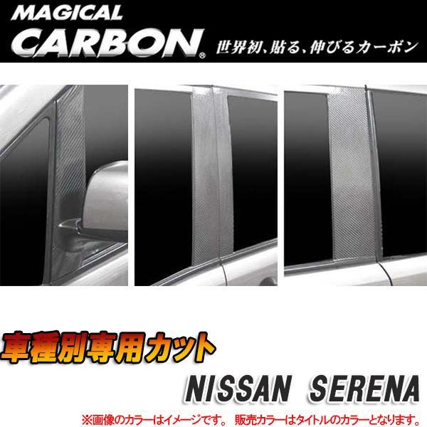 マジカルカーボン ピラーセット セレナ C25 ブラック/HASEPRO/ハセプロ:CPN-26