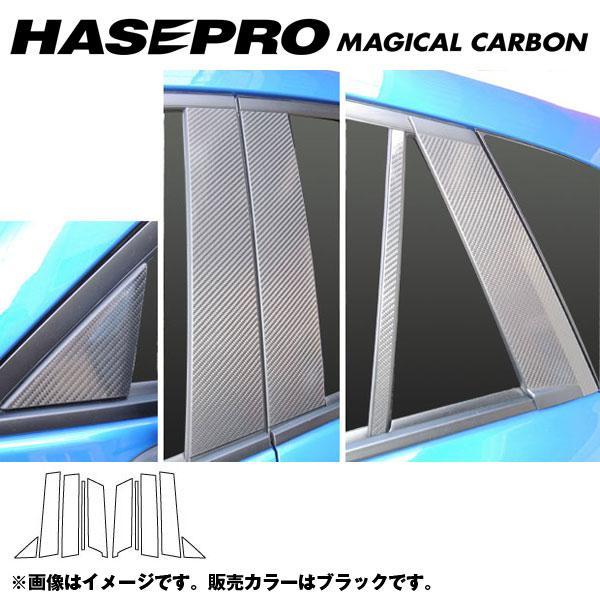 マジカルカーボン ピラーセット CX-5 LDA-KE2/DBA-KEE 年式:H24/12~/HASEPRO/ハセプロ:CPMA-26