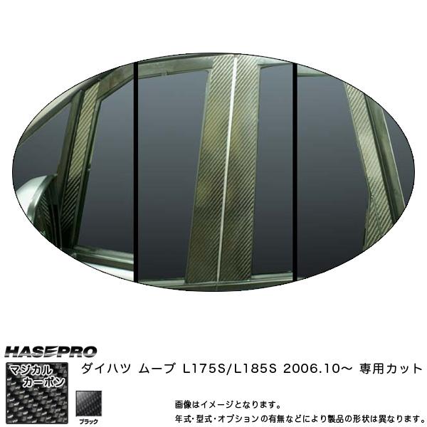 マジカルカーボン ピラーセット スタンダード ムーブ L175S/185S 年式:H18/10~/HASEPRO/ハセプロ:CPD-1