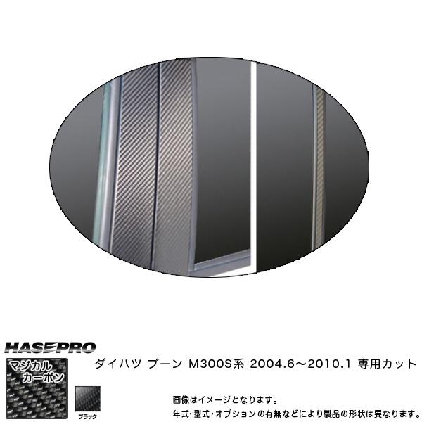マジカルカーボン ピラーセット スタンダード ブーン M300S系 年式:H16/6~H22/2/HASEPRO/ハセプロ:CPD-4