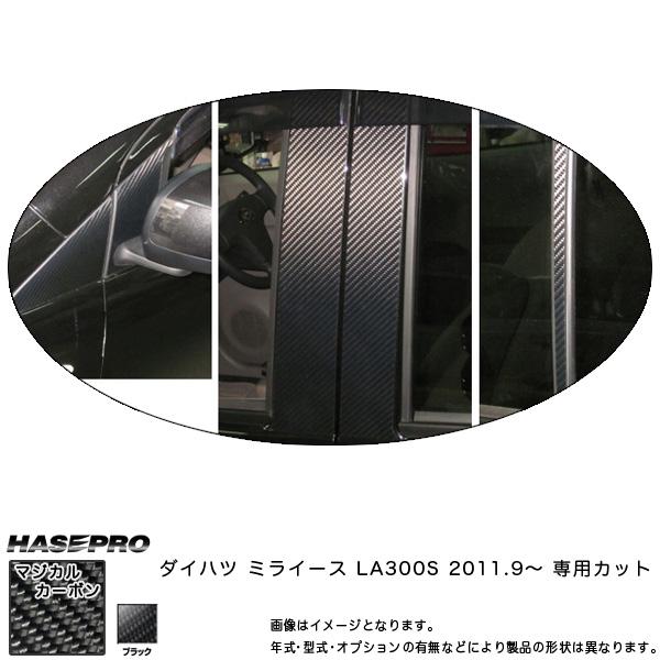 マジカルカーボン ピラーセット バイザーカット フルセット ミライース LA300S 年式:H23/9~/HASEPRO/ハセプロ:CPD-VF8