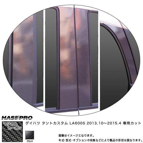 マジカルカーボン ピラーセット スタンダード フルセット タントカスタム LA600S 年式:H25/10~/HASEPRO/ハセプロ:CPD-F9