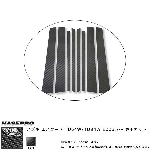 マジカルカーボン ピラーセット エスクード TD54W/94W 年式:H18/7~/HASEPRO/ハセプロ:CPSZ-5