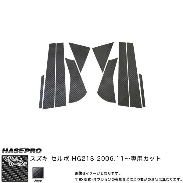 マジカルカーボン ピラーセット セルボ HG21S 年式:H18/11~/HASEPRO/ハセプロ:CPSZ-7