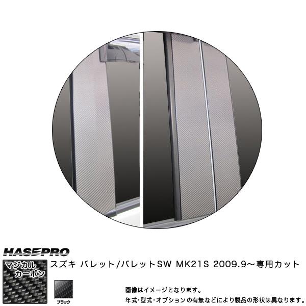 マジカルカーボン ピラーセット バイザーカット パレットSW MK21S 年式:H21/9~/HASEPRO/ハセプロ:CPSZ-V8
