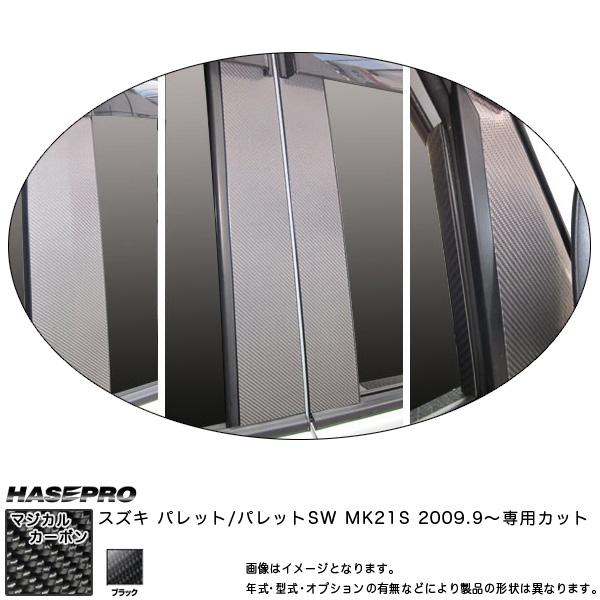 マジカルカーボン ピラーセット バイザーカット フルセット パレットSW MK21S 年式:H21/9~/HASEPRO/ハセプロ:CPSZ-VF8