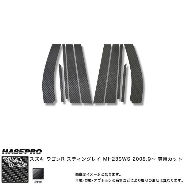 マジカルカーボン ピラーセット ワゴンR MH23S 年式:H20/9~/HASEPRO/ハセプロ:CPSZ-9