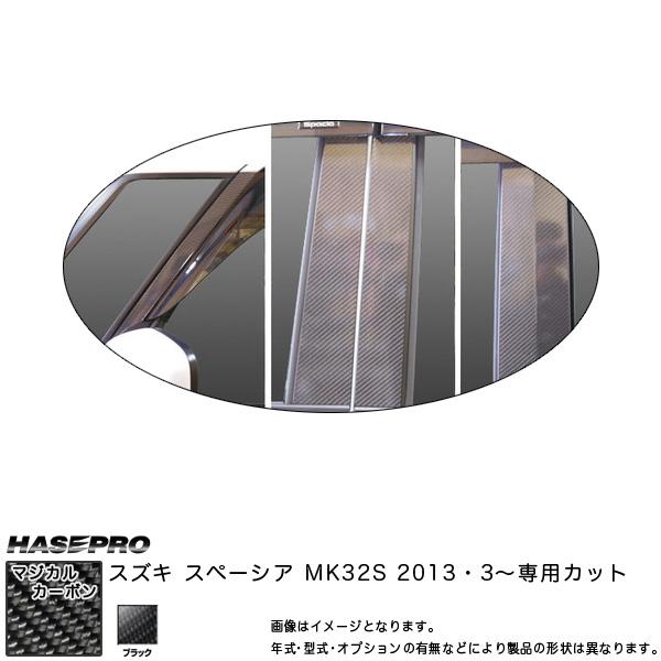 マジカルカーボン ピラーセット バイザーカット フルセット スペーシア MK32S 年式:H25/3~/HASEPRO/ハセプロ:CPSZ-VF15
