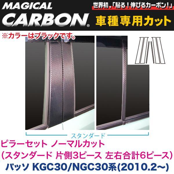 ピラーセット ノーマルカット(スタンダード 左右合計6ピース) マジカルカーボン ブラック パッソ 30系(H22/2~)/ハセプロ:CPT-64