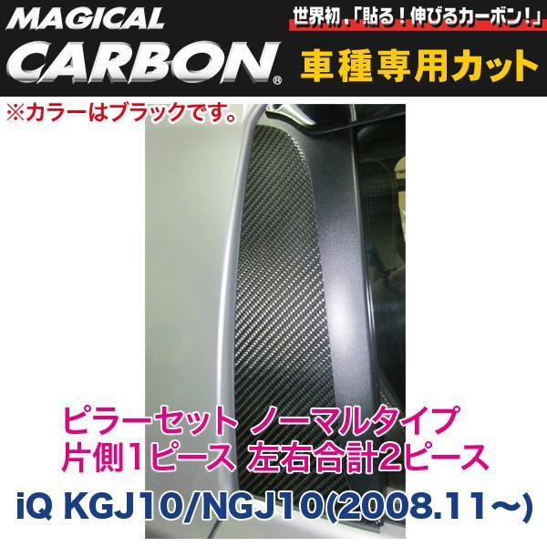 ピラーセット(ノーマルタイプ 左右合計2ピース) マジカルカーボン ブラック iQ KGJ10/NGJ10(H20/11~)/HASEPRO/ハセプロ:CPT-65